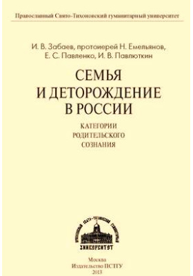 Семья и деторождение в России : Категории родительского сознания: монография