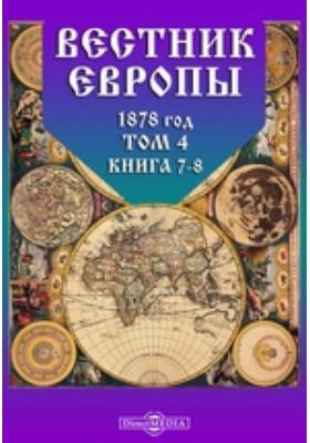 Вестник Европы: журнал. 1878. Т. 4, Книга 7-8, Июль-август