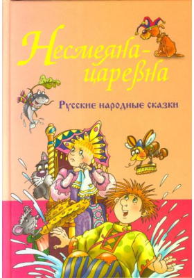 Русские народные сказки. Несмеяна-царевна