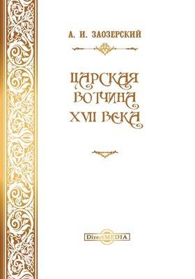 Царская вотчина XVII века: монография