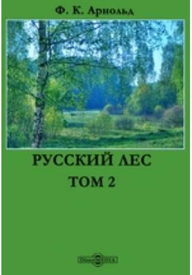 Русский лес: монография. Т. 2