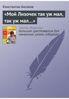 «Мой Лизочек так уж мал, так уж мал…»