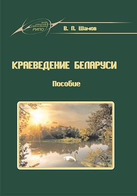 Краеведение Беларуси: учебное пособие