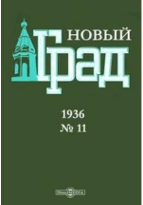 Новый град. 1936. № 11