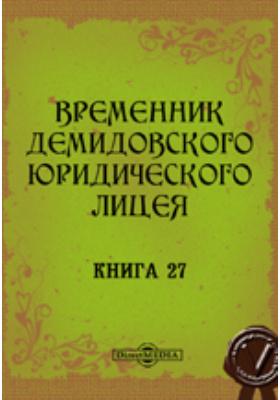 Временник Демидовского юридического лицея: журнал. 1881. Книга 27