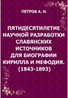 Пятидесятилетие научной разработки славянских источников для биографии Кирилла и Мефодия. (1843-1893)