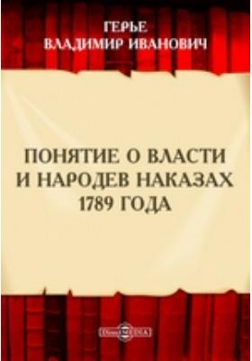 Понятие о власти и народев наказах 1789 года