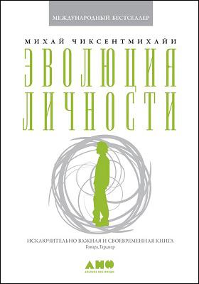 Эволюция личности: научно-популярное издание