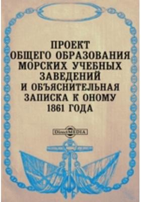 Проект общего образования морских учебных заведений и объяснительная записка к оному 1861 года