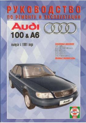 Руководство по ремонту и эксплуатации Audi 100 & A6, бензин. Выпуск с 1991 года : Производственно-практическое издание