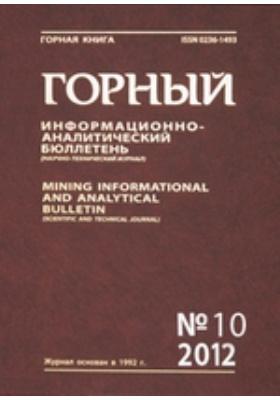 Горный информационно-аналитический бюллетень. 2012. № 10
