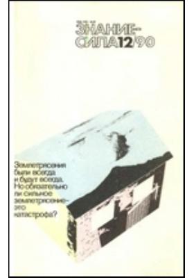 Знание-сила. 1990. № 12