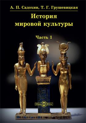 История мировой культуры: учебное пособие, Ч. 1
