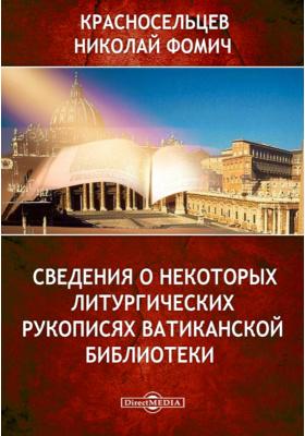 Сведения о некоторых литургических рукописях Ватиканской библиотеки
