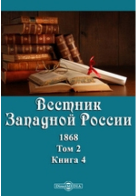 Вестник Западной России: журнал. 1868. Т. 2, Книга 4