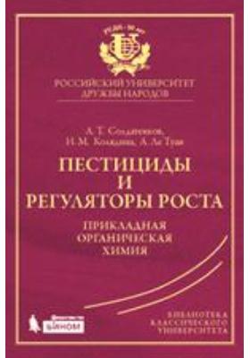 Пестициды и регуляторы роста : Прикладная органическая химия: учебное издание