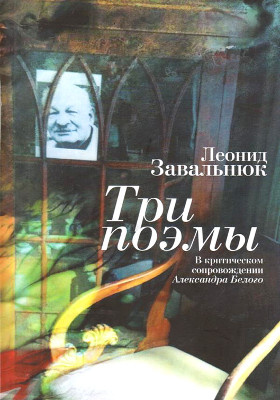 Три поэмы : в критическом сопровождении Александра Белого: художественная литература