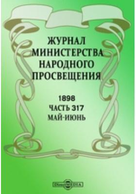 Журнал Министерства Народного Просвещения: журнал. 1898. Май-июнь, Ч. 317