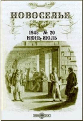 Новоселье: журнал. 1945. № 20, Июнь-Июль