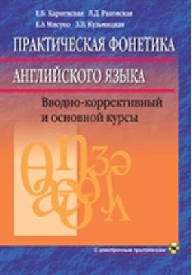 Практическая фонетика английского языка: учебник