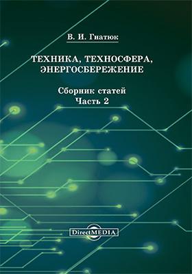 Техника, техносфера, энергосбережение: сборник статей, Ч. 2