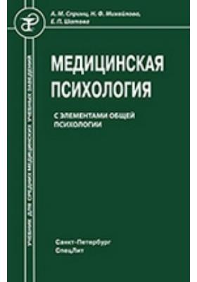 Медицинская психология с элементами общей психологии. Учебник для средних медицинских учебных заведений