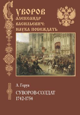 Суворов-солдат 1742-1754. ( Итоги архивных данных о его службе нижним чином)