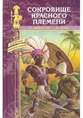 Сокровище Красного племени. Бесстрашные = The Treasure of the Red Tribe : Романы
