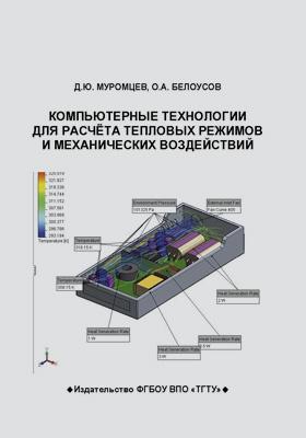 Компьютерные технологии для расчёта тепловых режимов и механических воздействий: учебное  пособие