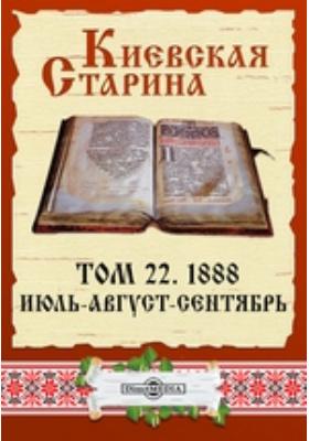 Киевская Старина. 1888. Т. 22, Июль-август-сентябрь
