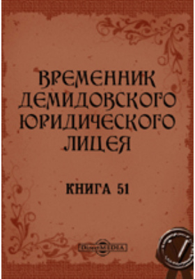 Временник Демидовского юридического лицея. 1890. Книга 51