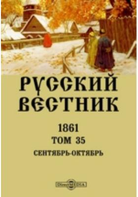 Русский Вестник: журнал. 1861. Том 35. Сентябрь-октябрь