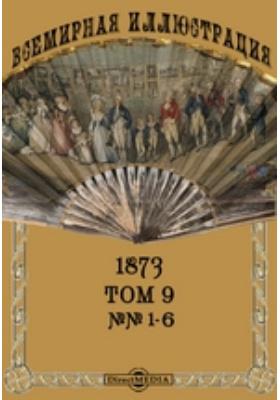 Всемирная иллюстрация. 1873. Т. 9, №№ 1-6