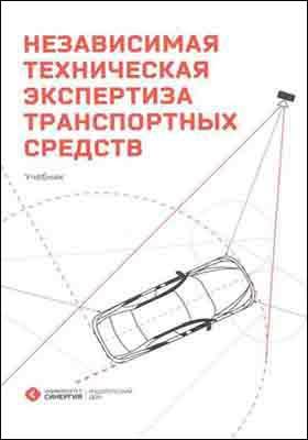 Независимая техническая экспертиза транспортных средств: учебник