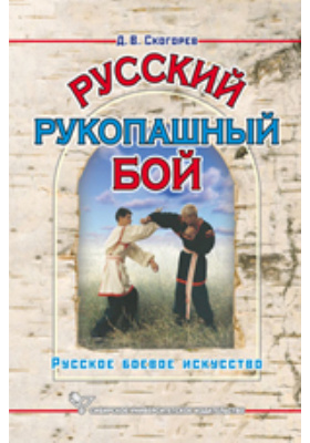 Русский рукопашный бой: практическое пособие
