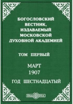 Богословский Вестник, издаваемый Московской Духовной Академией : Год шестнадцатый. 1907. Том первый. Март