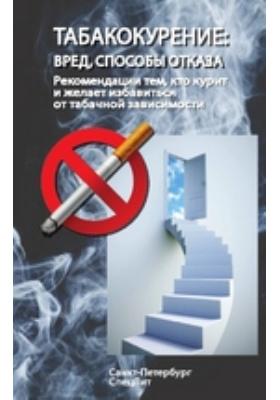 Табакокурение: вред, способы отказа
