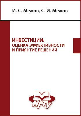 Инвестиции. Оценка эффективности и принятие решений: учебник