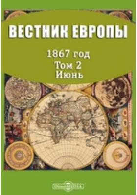 Вестник Европы. 1867. Т. 2, Июнь