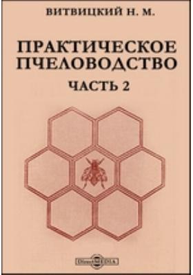 Практическое пчеловодство, Ч. 2