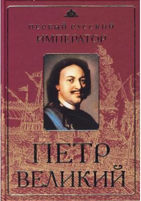 Петр Великий. Первый русский император