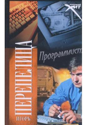 Программист : Роман