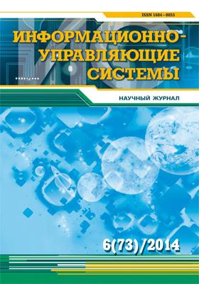 Информационно-управляющие системы: журнал. 2014. № 6(73)
