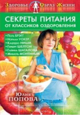 Секреты питания от классиков оздоровления