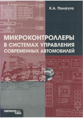 Микроконтроллеры в системах управления современных автомобилей : Учебное пособие