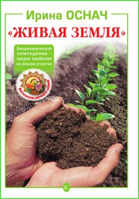 «Живая земля» : биодинамическое земледелие — секрет изобилия на вашем участке