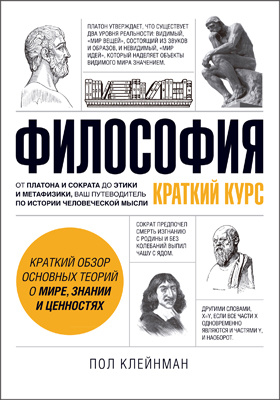 Философия. Краткий курс = Philosophy. From Plato and Socrates to Ethics and Metaphysics, an Essential Primer on the History of Thought