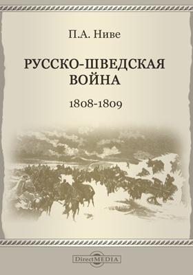 Русско-шведская война 1808-09 гг
