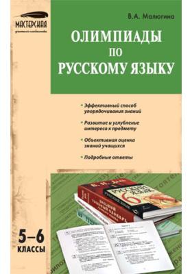 Олимпиады по русскому языку. 5–6 классы