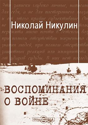 Воспоминания о войне : фронтовой дневник